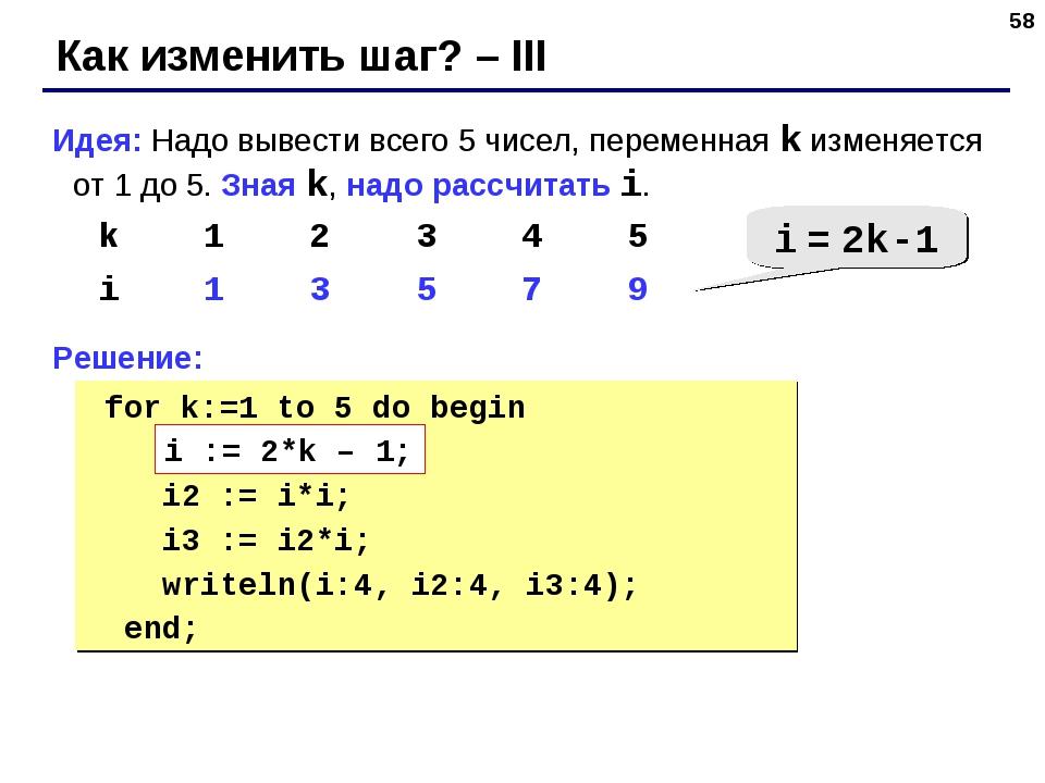 * Как изменить шаг? – III Идея: Надо вывести всего 5 чисел, переменная k изме...