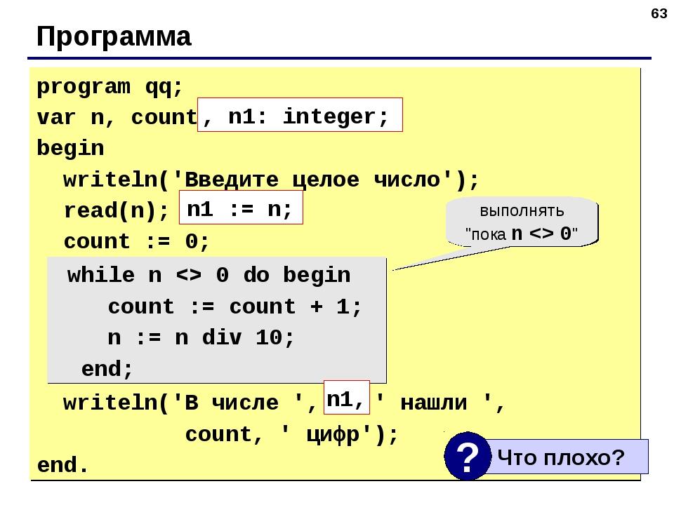 * Программа program qq; var n, count: integer; begin writeln('Введите целое ч...