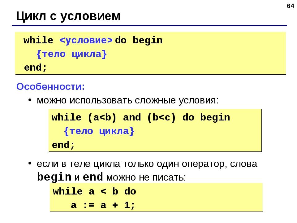 * Цикл с условием while  do begin {тело цикла} end; Особенности: можно испол...