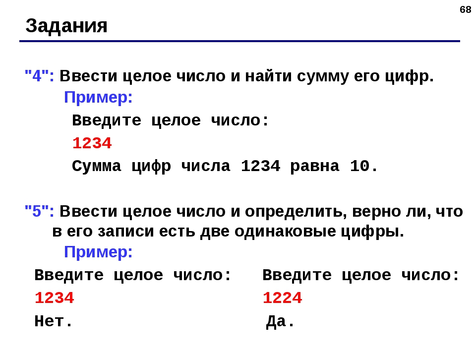 """* Задания """"4"""": Ввести целое число и найти сумму его цифр. Пример: Введите ц..."""