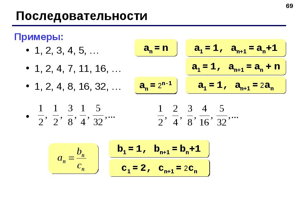 * Последовательности Примеры: 1, 2, 3, 4, 5, … 1, 2, 4, 7, 11, 16, … 1, 2, 4,...