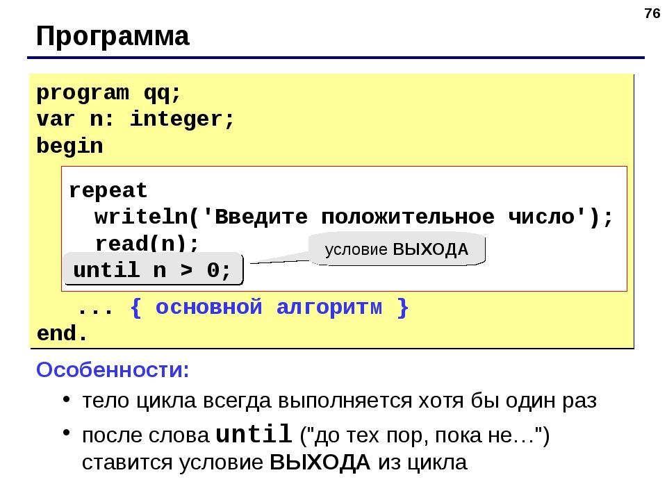 * Программа program qq; var n: integer; begin repeat writeln('Введите положит...