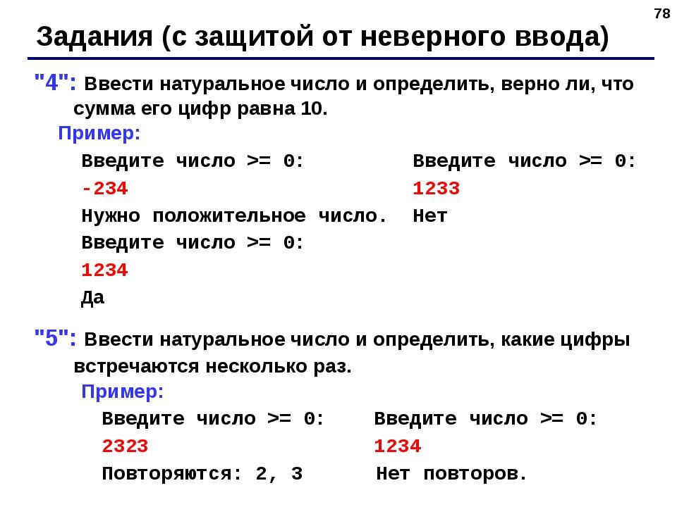 """* Задания (с защитой от неверного ввода) """"4"""": Ввести натуральное число и опре..."""