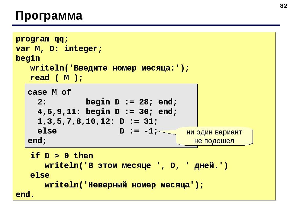 * Программа program qq; var M, D: integer; begin writeln('Введите номер месяц...
