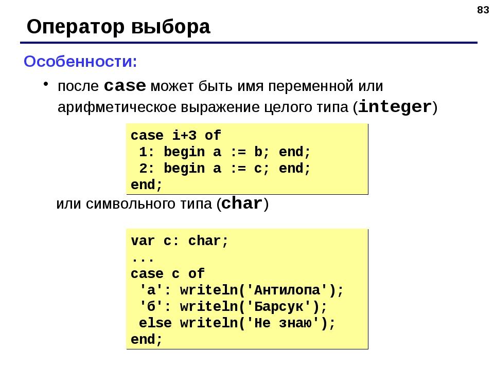 * Оператор выбора Особенности: после case может быть имя переменной или арифм...