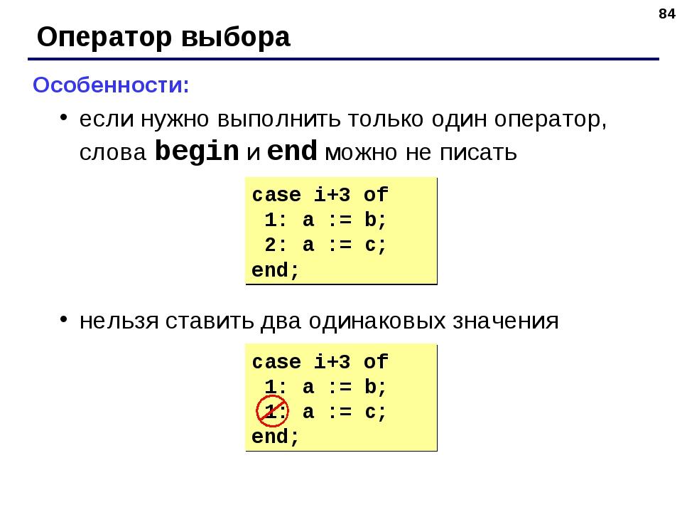 * Оператор выбора Особенности: если нужно выполнить только один оператор, сло...