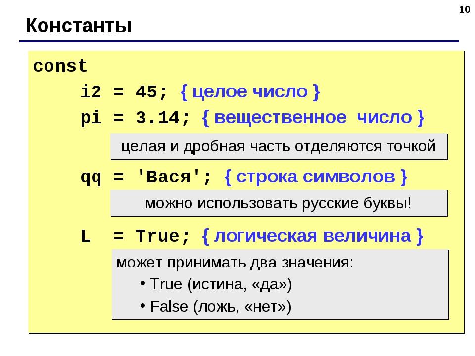 * Константы const  i2 = 45; { целое число } pi = 3.14; { вещественное числ...