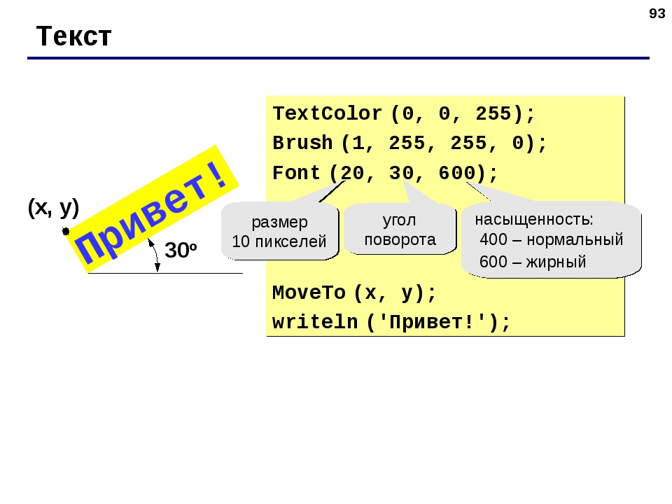 * Текст TextColor (0, 0, 255); Brush (1, 255, 255, 0); Font (20, 30, 600); Mo...