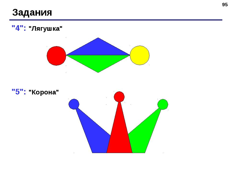 "* Задания ""4"": ""Лягушка"" ""5"": ""Корона"""