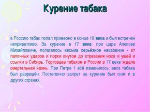 Курение табака в Россию табак попал примерно в конце 16 века и был встречен н
