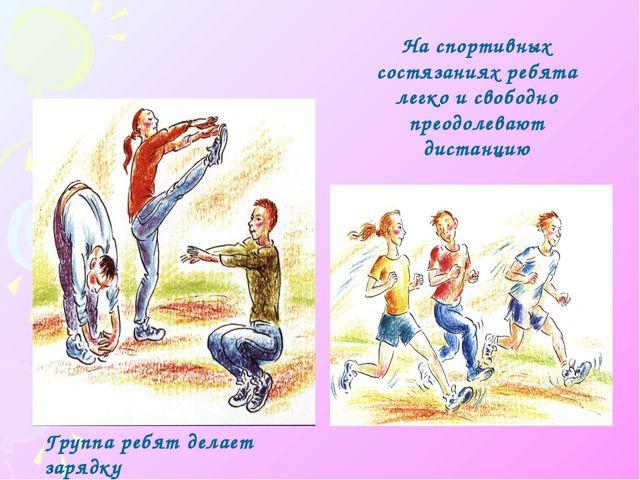 Группа ребят делает зарядку На спортивных состязаниях ребята легко и свободн...