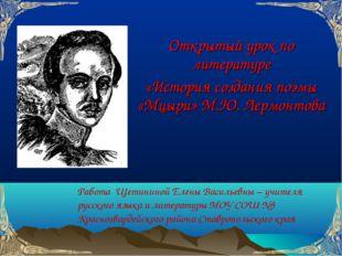 Открытый урок по литературе «История создания поэмы «Мцыри» М.Ю. Лермонтова Р