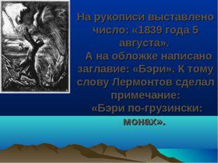 На рукописи выставлено число: «1839 года 5 августа». А на обложке написано за