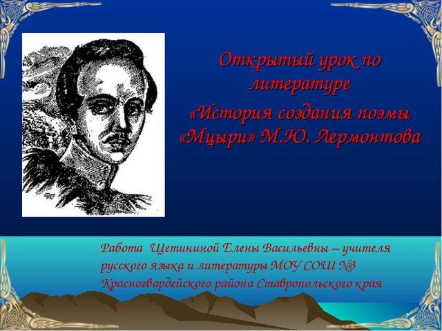 Открытый урок по литературе «История создания поэмы «Мцыри» М.Ю. Лермонтова Р...