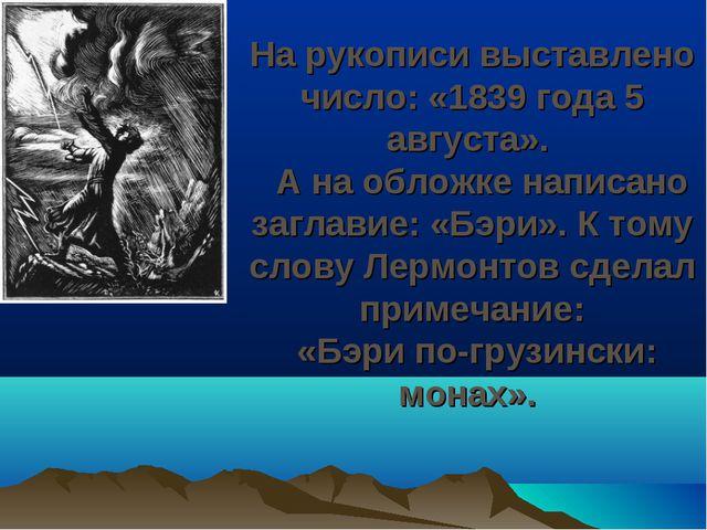 На рукописи выставлено число: «1839 года 5 августа». А на обложке написано за...