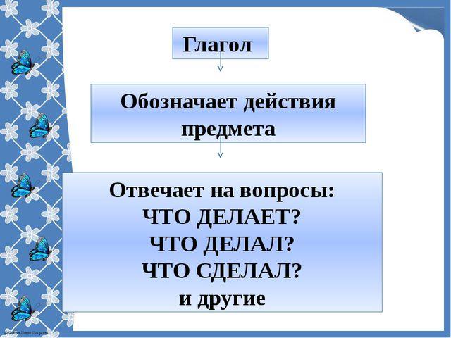 Глагол Обозначает действия предмета Отвечает на вопросы: ЧТО ДЕЛАЕТ? ЧТО ДЕЛА...