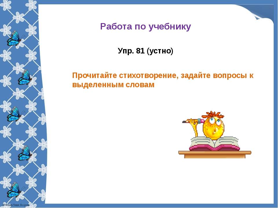 Работа по учебнику Упр. 81 (устно) Прочитайте стихотворение, задайте вопросы...