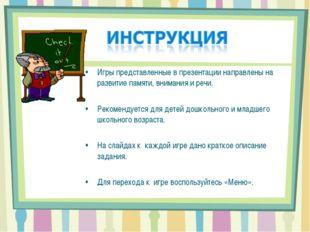 Игры представленные в презентации направлены на развитие памяти, внимания и р