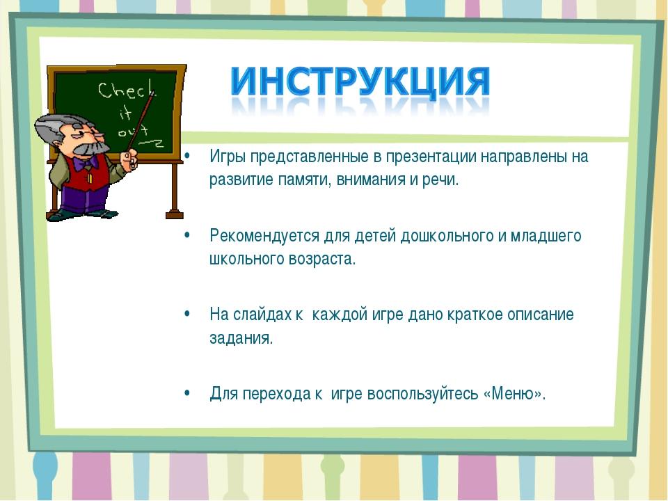 Игры представленные в презентации направлены на развитие памяти, внимания и р...