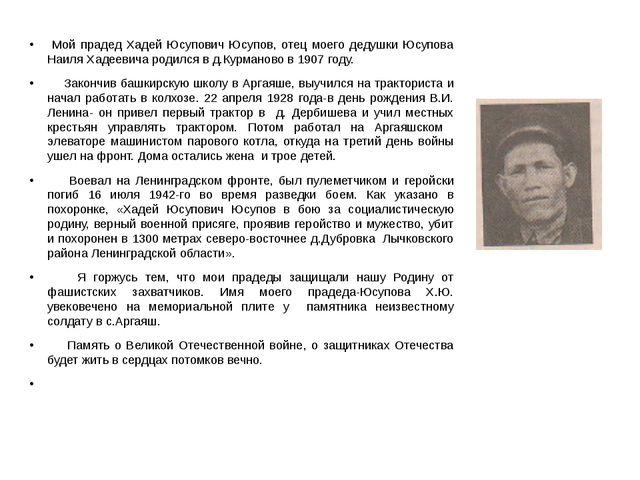 Мой прадед Хадей Юсупович Юсупов, отец моего дедушки Юсупова Наиля Хадеевича...