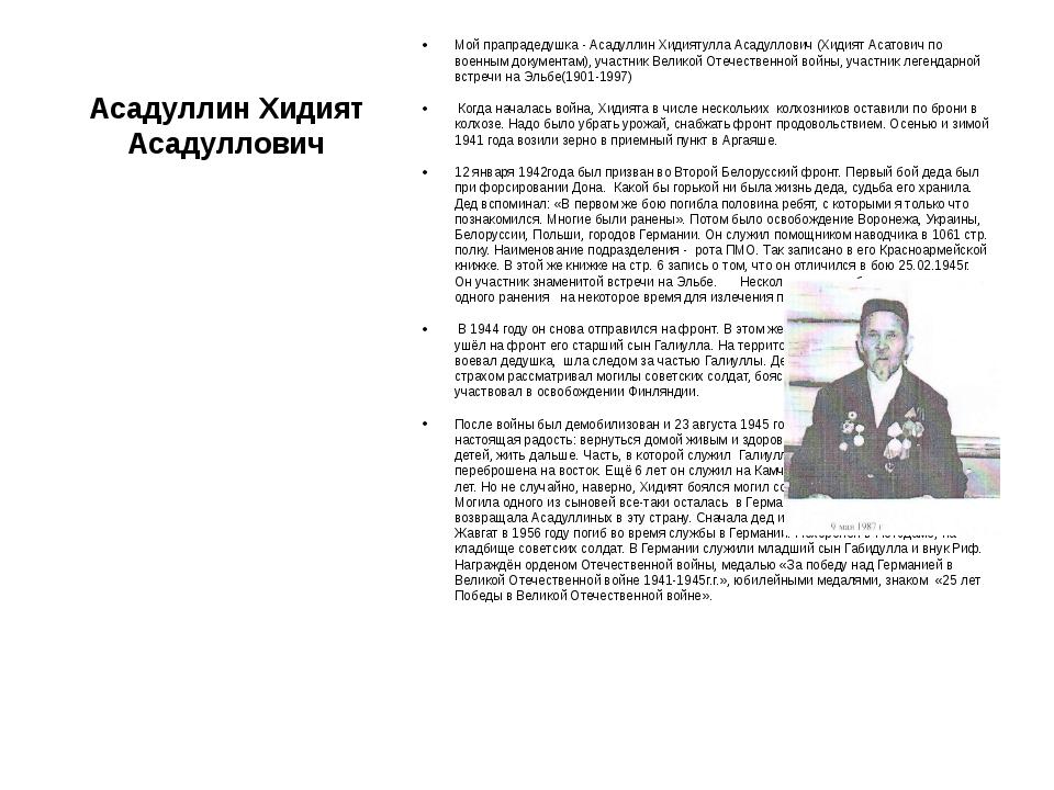 Мой прапрадедушка - Асадуллин Хидиятулла Асадуллович (Хидият Асатович по воен...
