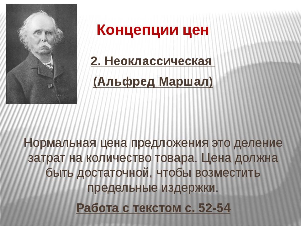 Концепции цен 2. Неоклассическая (Альфред Маршал) Нормальная цена предложения...