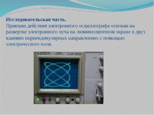 Исследовательская часть. Принцип действия электронного осциллографа основан н