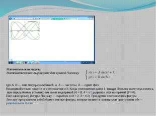 Математическая модель. Математическое выражение для кривой Лиссажу где A, B —