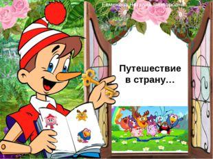Путешествие в страну… Евменова Наталия Викторовна