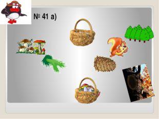 грибами шишку  корзину № 41 а) корзину лес белку ветке дупло