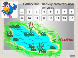 Помоги Кар - Карычу сосчитать всех лягушек. 1 2 3 4 5 6 7 8 9 10 11 12 13 14