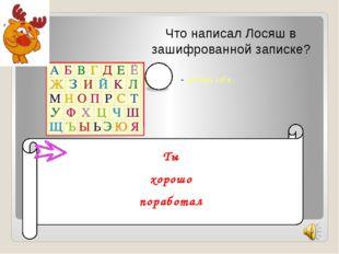 Что написал Лосяш в зашифрованной записке? 20 29 23 16 18 16 26 16 17 16 18 1