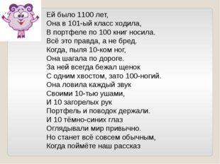 Ей было 1100 лет, Она в 101-ый класс ходила, В портфеле по 100 книг носила. В