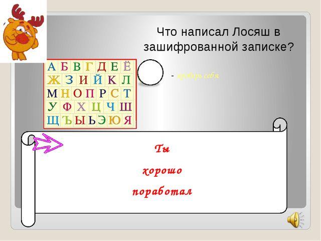 Что написал Лосяш в зашифрованной записке? 20 29 23 16 18 16 26 16 17 16 18 1...