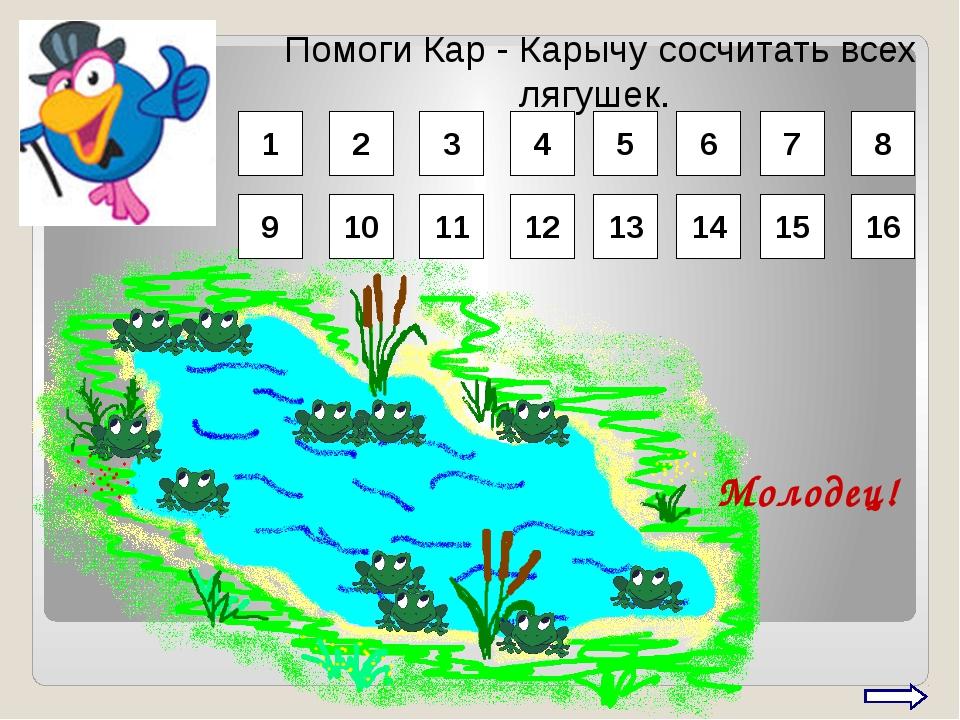 Помоги Кар - Карычу сосчитать всех лягушек. 1 2 3 4 5 6 7 8 9 10 11 12 13 14...