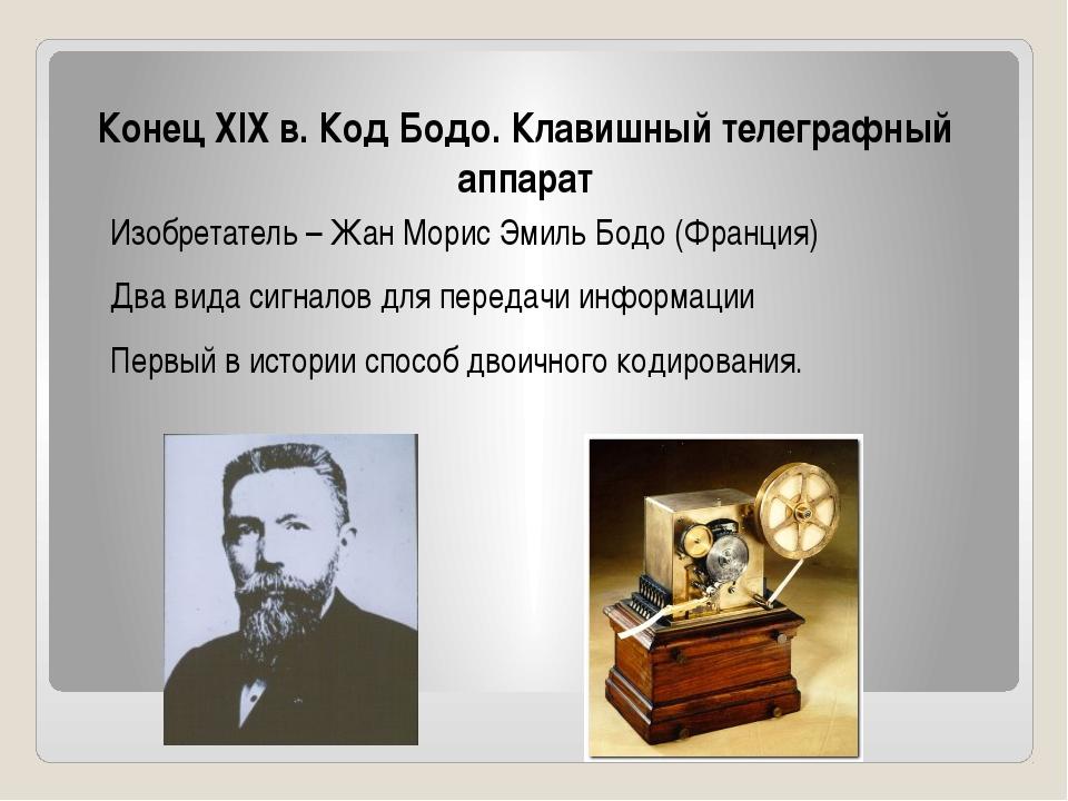 Конец XIX в. Код Бодо. Клавишный телеграфный аппарат Изобретатель – Жан Морис...