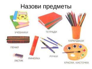 Назови предметы