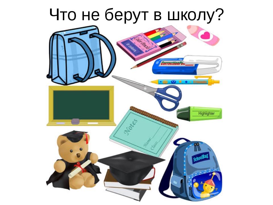 Что не берут в школу?