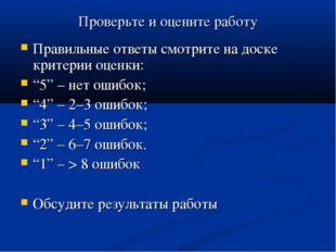Проверьте и оцените работу Правильные ответы смотрите на доске критерии оценк