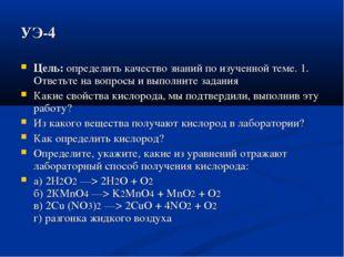 УЭ-4 Цель: определить качество знаний по изученной теме. 1. Ответьте на вопро
