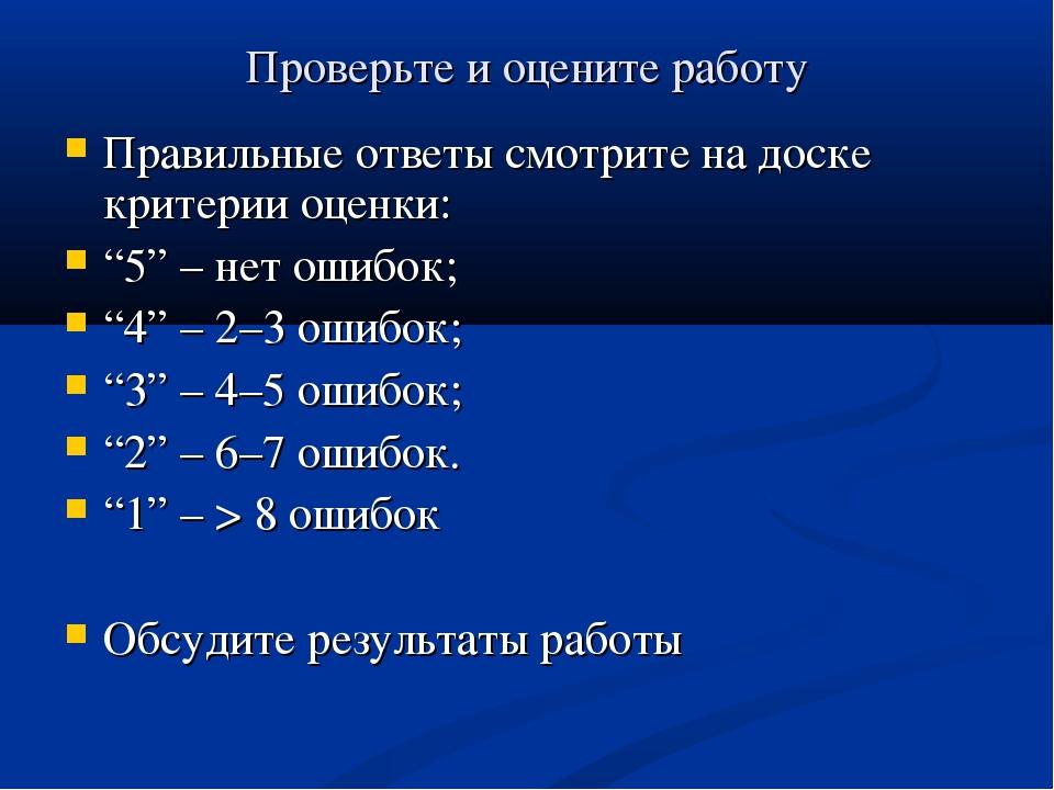 Проверьте и оцените работу Правильные ответы смотрите на доске критерии оценк...