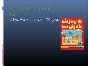 Student's book, p. 73 Ex. 1 (Учебник: стр. 73 упр. 1)