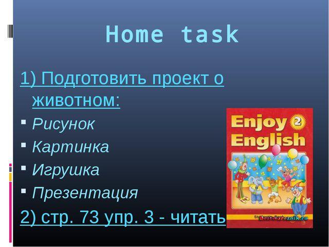 Home task 1) Подготовить проект о животном: Рисунок Картинка Игрушка Презента...