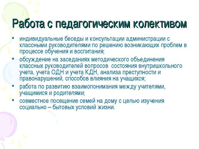 Работа с педагогическим колективом индивидуальные беседы и консультации админ...