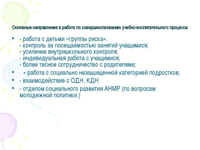 Основные направления в работе по совершенствованию учебно-воспитательного про...