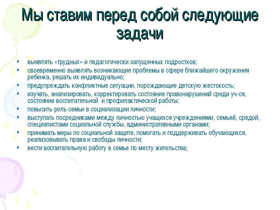 Мы ставим перед собой следующие задачи выявлять «трудных» и педагогически зап...