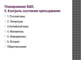 Планирование ВШК. II. Контроль состояния преподавания 1. Русский язык. 2. Лит