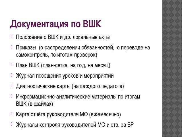 Документация по ВШК Положение о ВШК и др. локальные акты Приказы (о распредел...