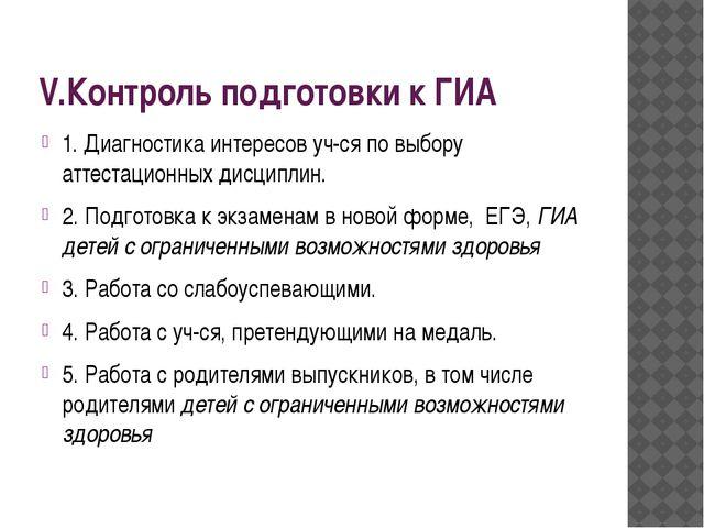 V.Контроль подготовки к ГИА 1. Диагностика интересов уч-ся по выбору аттестац...