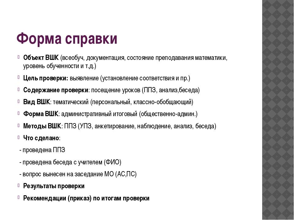 Форма справки Объект ВШК (всеобуч, документация, состояние преподавания матем...